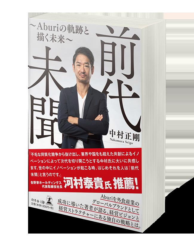 Seigo 3D Book 2